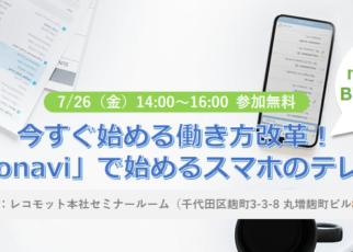 7月26日(金)導入検討企業さま向けセミナーを実施します。