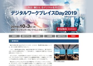 10月3日(木)に行われます「デジタルワークプレイスDay2019」に<br>東郷と高埜が登壇します。