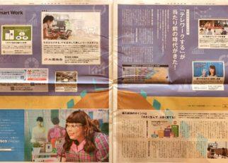 テレワーク月間に賛同して日本経済新聞に広告を出稿しました。
