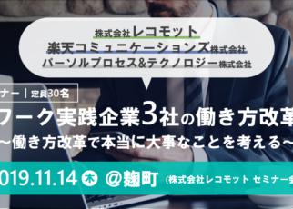 11/14(木)「テレワーク実践企業3社の働き方改革事例 ~働き方改革で本当に大事なことを考える~」を開催します。