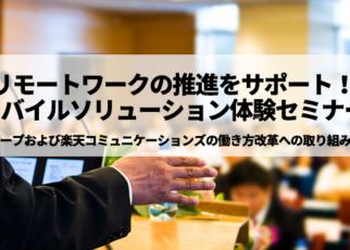 11/19(火)弊社パートナー主催<br>「モバイルソリューション体験セミナー」に協賛します。