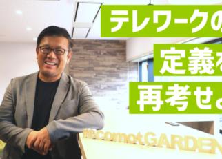 人事業務に役立つメディア『HR NOTE』に東郷の取材記事が<br>掲載されました。