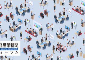 2月19日(水)大阪で実施される「デジタルワークプレイスで実現する生産性と従業員満足度の向上」セミナーに東郷が講師として登壇します。
