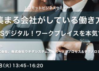 1月28日(火)開催 レコモットビジネスセミナー<br>「人が集まる会社がしている働き方改革」のご案内