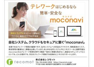 4月24日 日本経済新聞に広告を出稿しました。
