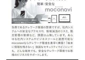 5月20日発刊の日本経済新聞に広告を出稿しました。