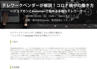 7月22日(水)株式会社Donuts+レコモット共同WEBセミナーのご案内