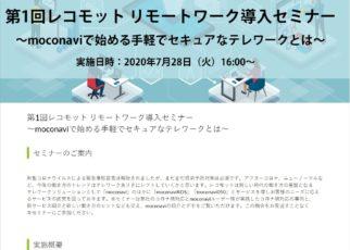 7月28日(水)第1回レコモット リモートワーク導入セミナーのご案内