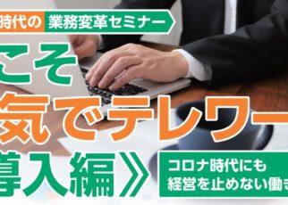 7/22(水)りそな銀行、りそな総合研究所 主催セミナーに東郷が登壇します。