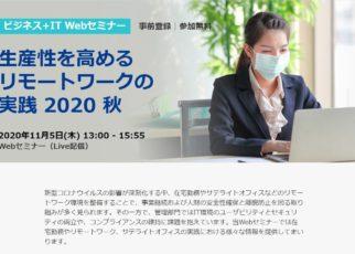 11/5(木)に実施されますビジネス+IT WEBセミナーに東郷が登壇します。