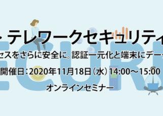 11/18(水) レコモット テレワークセキュリティ セミナー 開催のお知らせ。
