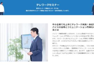 11/17 東京テレワーク推進センター主催のセミナーに講師として木村が登壇します。