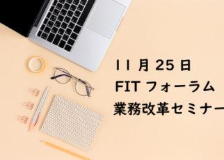 11/25(水)に開催されます金融業向け「FITフォーラム 業務改革セミナー」に東郷が登壇します。