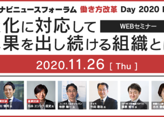 11/26(木)に開催されます「マイナビ ニュースフォーラム 働き方改革 2020 Nov」に東郷が講師として登壇します。