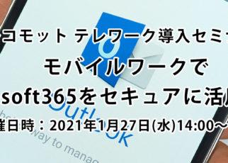 1/27(水) レコモット テレワーク導入セミナー<br>モバイルワークでMicrosoft365をセキュアに活用する!のお知らせ