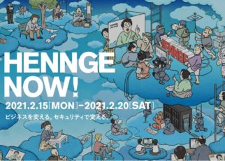 2/15(月)~20(土)に開催されます「HENNGE NOW!」に東郷が講師として登壇します。