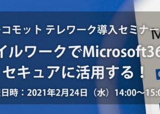 2/24(水) レコモット テレワーク導入セミナー<br>モバイルワークでMicrosoft365をセキュアに活用する!のご案内