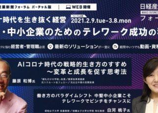 2月9日(火)~3月8日(月)の期間に開催されます「日経産業新聞フォーラム」に東郷が講師として登壇します。