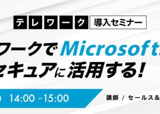 3/24(水) レコモット テレワーク導入セミナー<br>モバイルワークでMicrosoft365をセキュアに活用する!のご案内