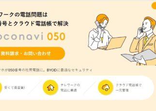 moconavi050のサイトをリニューアルし公開しました。