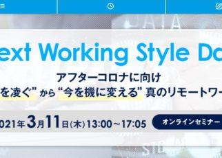 3/11(木)に開催されます「Next Working Style Day」に東郷が登壇します。