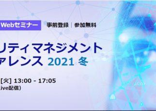 3/9(火)に開催されます「セキュリティマネジメントカンファレンス 2021 冬」に東郷が登壇します。