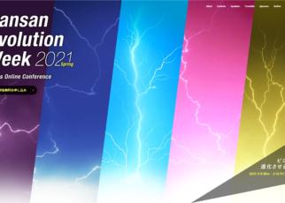 3/8(月)~12(金)で実施されます「Sansan Evolution Week 2021 spring」に出展します。