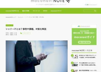 moconaviNOTE『シャドーITとは?事例や課題、対策を解説』記事を公開しました。