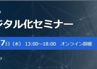 3/17(木)に開催されます「業務デジタル化セミナー」に東郷が登壇します。