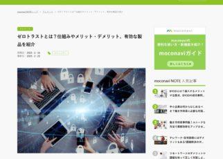 moconaviNOTE『ゼロトラストとは?仕組みやメリット・デメリット、有効な製品を紹介』記事を公開しました。