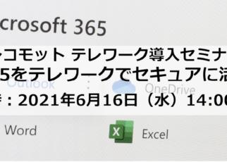 6/16(水)レコモット テレワーク導入セミナー『Microsoft365をテレワークでセキュアに活用する方法!』のご案内