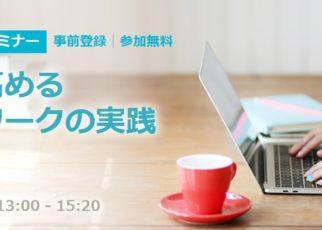 7/13(火)開催。「生産性を高めるリモートワークの実践 2021 夏」に東郷が講師として登壇します。