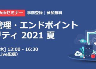 7/8(木)開催。「IT資産管理・エンドポイントセキュリティ 2021夏」に東郷が講師として登壇します。