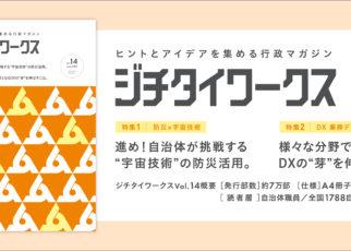 行政マガジン「ジチタイワークス Vol.14」に記事広告を出稿しました。