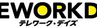 「テレワーク・デイズ2021」の応援団体としてテレワーク導入を応援します。