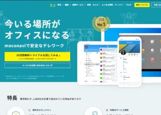 『moconavi.jp』をリニューアルしました。