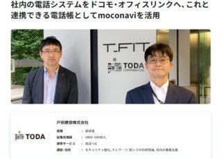 戸田建設株式会社の導入事例を公開しました。