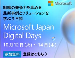 10/12(火)~14(木) Microsoft Japan Digital Daysに出展します。